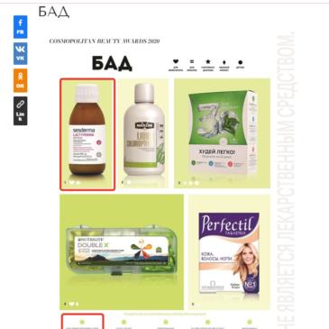 """LACTYFERRIN DEFENSE Bebible premiado como Mejor Producto en la categoría de """"Complementos Alimenticios"""""""