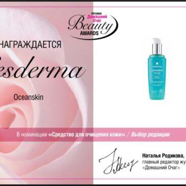 """OCEANSKIN Gel Limpiador premiado como """"Mejor Producto"""" en la categoría """"Limpieza"""" en los Premios de Belleza Good Housekeeping Rusia."""